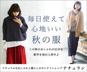 雑誌「リンネル」掲載のナチュラル服が通販で買えるサイトは?