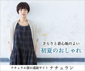 雑誌「リンネル」掲載のナチュラル服が通販で買えるサイト